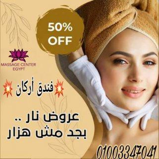 عروض من نار بجد مش هزار مع فندق أركان وجميع فروع مساج سنتر