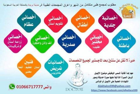 مطلوب لمجمع طبى أخصائيات تمريض فى مدينة بريدة بالمملكة العربية السعودية
