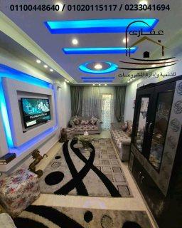 تصميم ديكورات للمنزل عقاري 01100448640