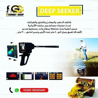 جهاز ديب سيكر جهاز الكشف عن الذهب والمعادن الثمينة فى مصر