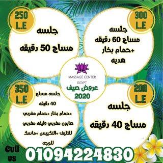 مساج مصر استجم واستمتع بعروض صيف 2020