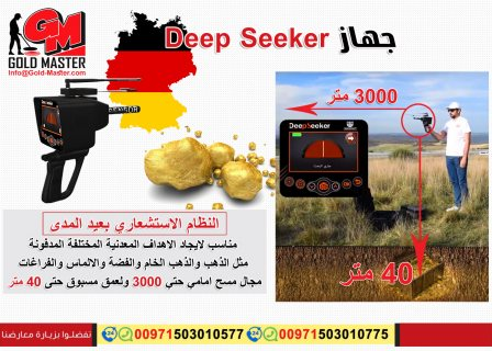 جهاز كشف الذهب فى مصر | جهاز ديب سيكر