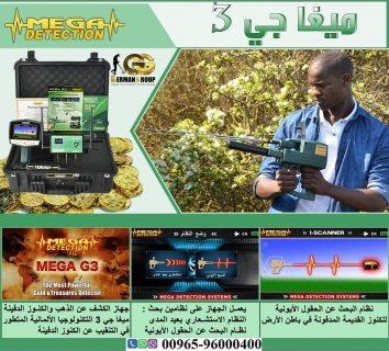 افضل اجهزة كشف الذهب الالمانية فى مصر | ميجا جي3 المتطور