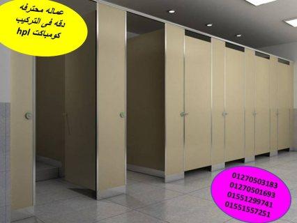 حمامات كومباكت hpl