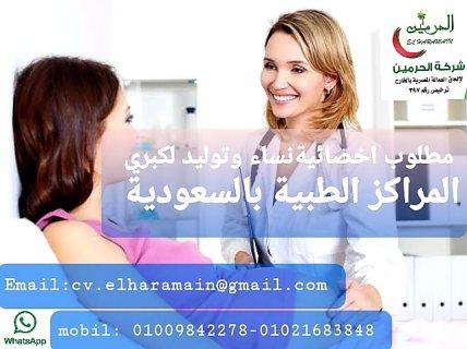 مطلوب اخصائية نساء وتوليد لمجمع طبي بالرياض