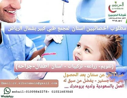 مطلوب اخصائيين اسنان لمجمع طبي بالرياض