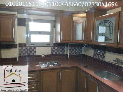 مطابخ / مطبخ خشمونيوم / مطابخ خشب / شركة عقارى 01100448640