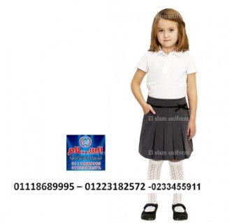 يونيفورم رياض اطفال (شركة السلام لليونيفورم 01223182572 )