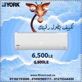 خصومات و اسعار تكييفات يورك ,2.25 حصان