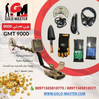جهاز كشف الذهب والمعادن جى ام تى 9000