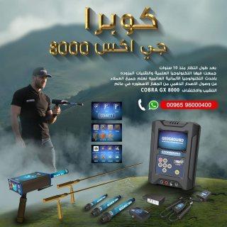 كوبرا الالمانى | جهاز كشف الذهب 2020 | كوبرا جي اكس 8000 | مصر