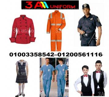 شركات يونيفورم فى مصر (01003358542 ) شركة 3A لليونيفورم