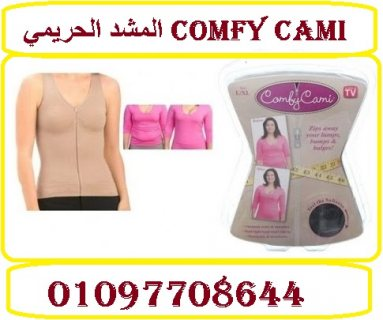 Comfy Cami كورسيه حريمى لشد الجسم