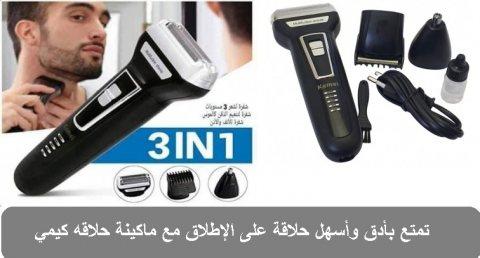 ماكينة كيمي 3*1 لتنعيم وتخفيف شعر الذقن
