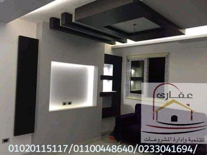 اسعار تشطيبات الشقق بالمتر / ديكورات / تشطيبات /شركة عقارى 01100448640