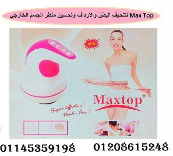 Max Top لتنحيف البطن والارداف وتحسين منظر الجسم الخارجي