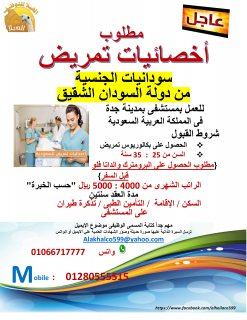 مطلوب أخصائيات تمريض سودانيات الجنسية لمستشفى بمدينة جدة