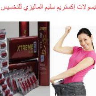 حبوب اكستريم سليم لانقاص الوزن