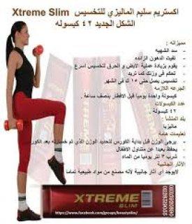 حبوب إكستريم سليم الشكل الجديد لانقاص الوزن