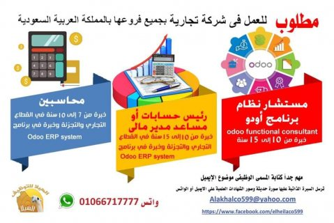 مطلوب محاسب تجارى لشركة تجارية بالسعودية