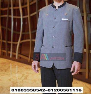 يونيفورم هاوس كيبنج 01200561116