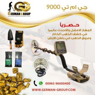 الافضل والاحدث لكشف الذهب الخام فى مصر | جهاز جي ام تي 9000