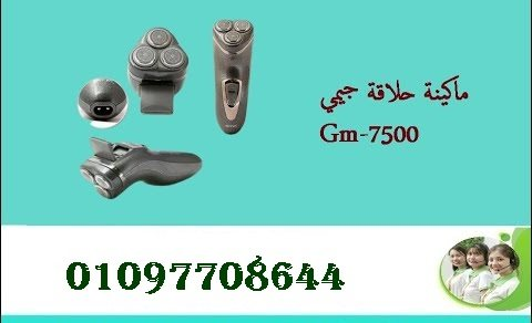 للحصول على حلاقة مثالية ماكينة حلاقة جيمي Gm-7500