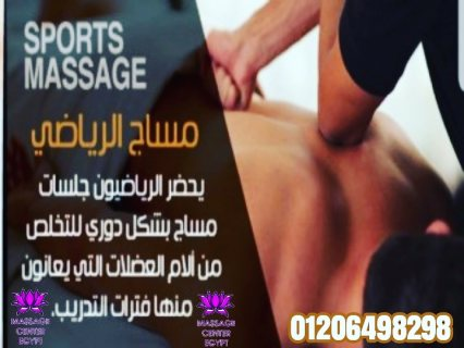 Sport massage المساج الرياضي
