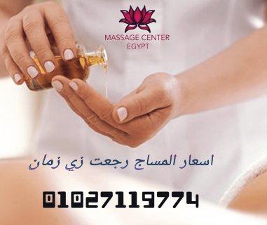 اقوي اسعار المساج بمناسبه افتتاح التجمع