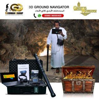 افضل مستكشف للكنوز - جهاز كشف الذهب جراوند نافيجيتور فى مصر