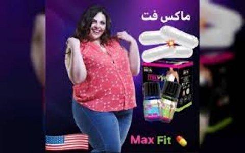 تخلصى من الدهون مع ماكس فيت رقم .1. في عالم التخسيس لشركه ببايوبيك الامريكيه