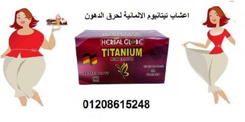 اعشاب تيتانيوم الالمانية لحرق الدهون