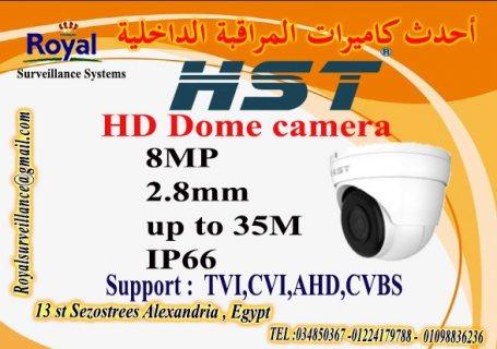 أقوى كاميرات مراقبة داخلية  HST