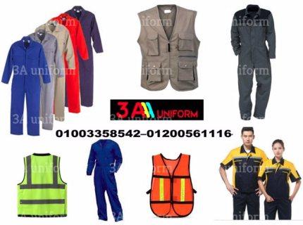 افرول عمال ويونيفورم _01003358542–01200561116