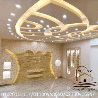 افضل شركة ديكورات فى مصر 2021 شركة عقارى 01100448640