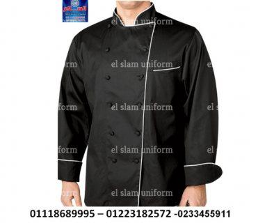 اشكال يونيفورم مطاعم ( شركة السلام لليونيفورم 01223182572 )