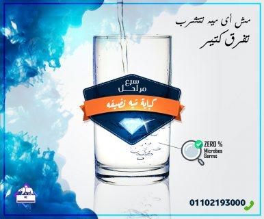 فلتر مياه هيخلي المياه بتبرق