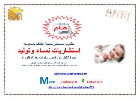 مطلـوب لمستشفى بمدينة الطائف  استشاريات نسـاء وتوليد