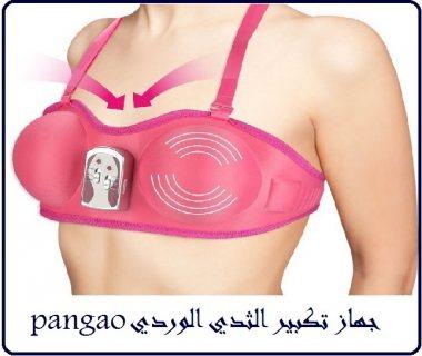 للحصول على صدر كبير ومرفوع جهاز تكبير الثدى الوردى