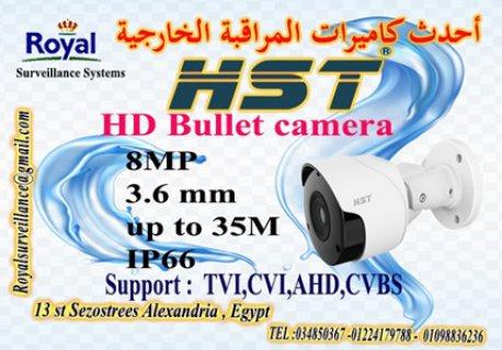 الان بالاسكندرية كاميرات مراقبة خارجية8 MP