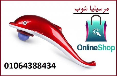 جهاز مساج الدولفين Dolphin Massager