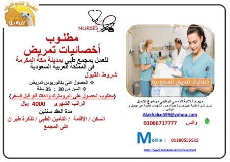 مطلوب اخصائيات تمريض