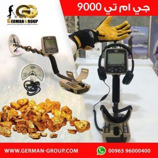 للتنقيب وكشف الذهب الخام فى مصر - جهاز جي ام تي 9000
