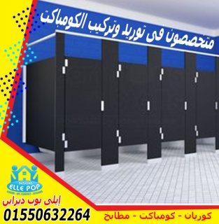 شركه إيلى بوب ديزاين لتصنيع أبواب وقواطع الحمامات  من مادة الكومباكت HPL