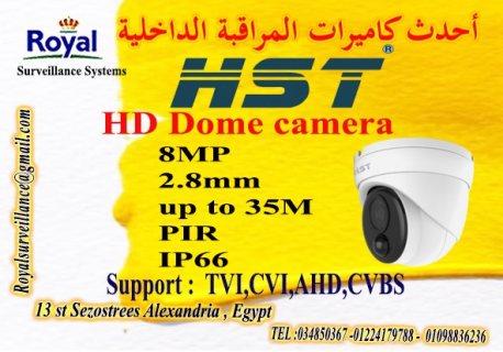 أحدث كاميرات مراقبة داخلية8 MP  بالاسكندرية