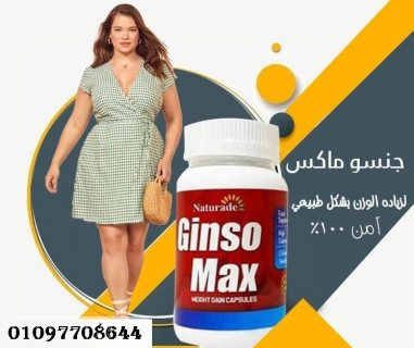 الحل السحرى لزيادة الوزن كبسولات جنسو ماكس