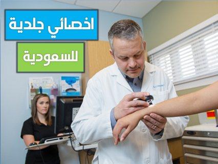 مطلوب اخصائيين جلدية لمستشفى بمدينة الطائف