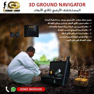 العملاق الافضل لكشف الذهب والكنوز فى مصر - جهاز جراوند نافيجيتور