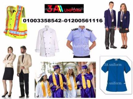 شركات تصنيع يونيفورم _شركة 3A  لليونيفورم (01200561116 )يونيفورم