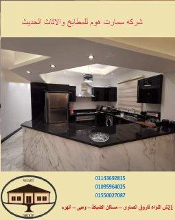 مطبخ خشب مودرن (شركه سمارت هوم للمطابخ والاثاث الحديث 01143692815 )
